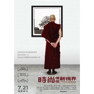 《時尚僧侶新視界》限量電影海報