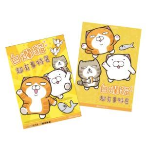 白爛貓超有事特展限定明信片