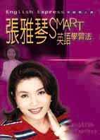 張雅琴SMART英語學習法