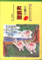 三隻小紅狐狸 : 中國文學裡的故事