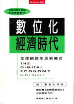 數位化經濟時代:全球網路生活新模式