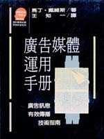 廣告媒體運用手册:廣告訊息有效傳播技術指南
