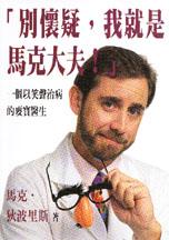 「別懷疑,我就是馬克大夫!」