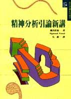 精神分析引論新講, 當代思潮系列叢書, New introductory lectures on psychoanalysis