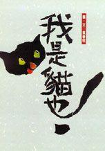 我是貓也 /