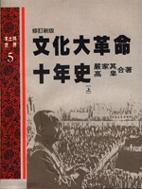 文化大革命十年史 (上)