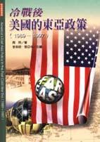 冷戰後美國的東亞政策(1989-1997)=America