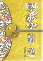 國文教學論叢