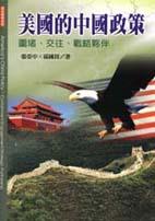 美國的中國政策:圍堵、交往、戰略夥伴=America