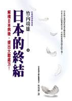 日本的終結:解構日本病徵,提出大膽處方