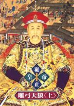 雍正皇帝 :雕弓天狼(另開視窗)