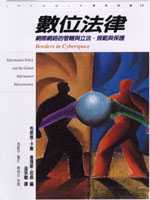 數位法律:網際網路的管轄與立法、規範與保護