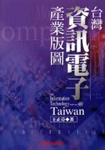 臺灣資訊電子產業版圖