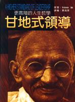 甘地式領導:更高階的人生哲學