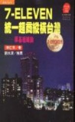7-ELEVEN統一超商縱橫台灣 : 厚基組織論