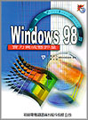 Windows 98 實力養成暨評量
