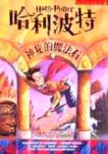 哈利波特 :  神秘的魔法石 /