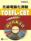 TOEFL-CBT高分托福文法<增訂版> (書+CD)