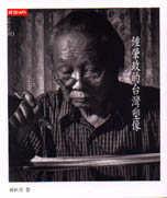 鍾肇政的台灣塑像 (另開視窗)