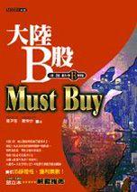 大陸B股Must Buy:人潮.前潮.搶搭大陸B股熱潮