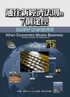通往新經濟法則的7個途徑:資訊時代的新經濟學