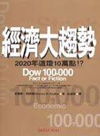 經濟大趨勢:2020年道瓊10萬點!?