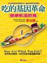 吃的基因革命:健康軌道飲食