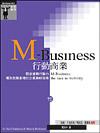 M-Business行動商業