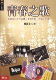 青春之歌:追憶1970年代台灣左翼青年的一段如火年華