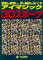 3D�����(�B�ʽg)