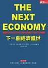 下一個經濟盛世