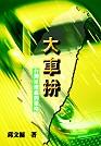 大車拚 :  台灣車壇贏的策略
