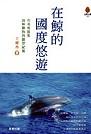 在鯨的國度悠遊(另開視窗)