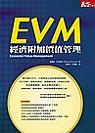 經濟附加價值管理:EVM