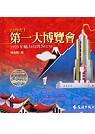 臺灣史上第一大博覽會:1935年魅力臺灣SHOW