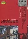 綁架張愛玲一人份的上海文學旅遊建議