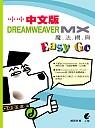 Dreamweaver MX 中文版魔法網頁 Easy Go