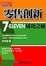零售創新:7-Eelven成功之秘