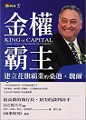 金權霸主 KING OF CAPITAL
