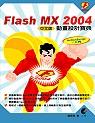 FLASH MX 2004 動畫設計寶典