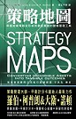 策略地圖 Strategy Maps
