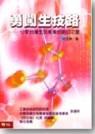 勇闖生技路:12家臺灣生技產業的明日之星