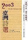 2003臺灣詩選 :  The best Taiwanese poetry , 2003 /