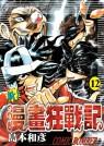 新!漫畫狂戰記12