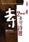 2004臺灣詩選 :  The best Taiwanese poetry , 2004