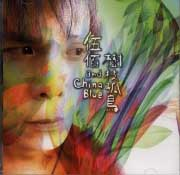 伍佰+china blue/樹枝孤鳥