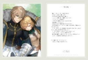 《Fate/Grand Order神聖圓桌領域卡美洛》博客來限定套票