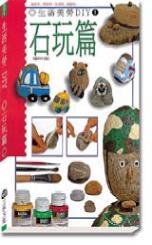 生活美勞DIY : 石玩篇
