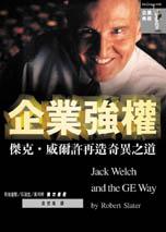 企業強權:傑克·威爾許再造奇異之道