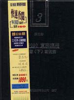 ISO 9000實務應用-第三冊標準書﹝下﹞範例篇
